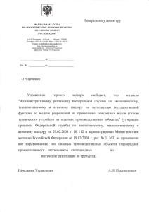 Образец: Отказное письмо (решение) Ростехнадзора