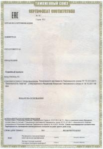 Образец: Сертификат на лифты