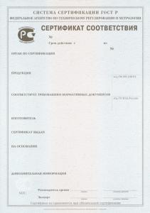 Образец: Добровольный сертификат ГОСТ Р