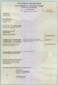 Образец: Cертификат технического регламента пожарной безопасности