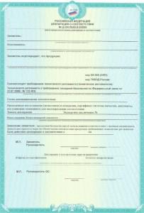 Образец: Декларация технического регламента пожарной безопасности
