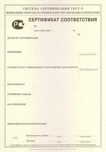 Образец: Обязательный сертификат ГОСТ Р