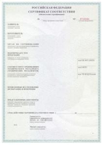 """Образец: Сертификат Технического регламента """"О безопасности машин и оборудования"""""""